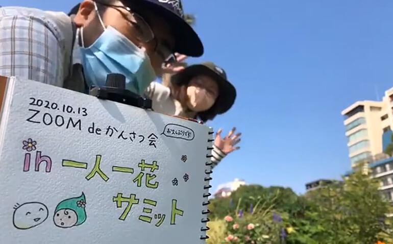 NO FLOWER, NO LIFE(活動紹介)