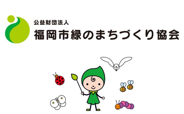 公益財団法人 福岡市緑のまちづくり協会